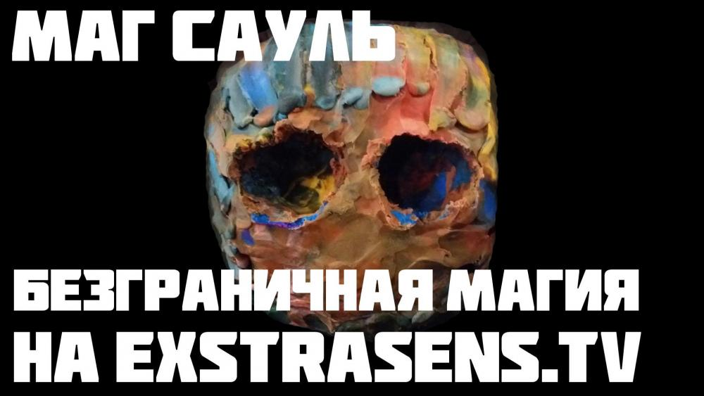 exstrasens.tv МАГ САУЛЬ магия.jpg